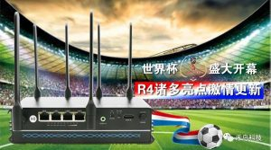世界杯盛大开幕,R4激情更新启动,来看看未来一月会发生什么?