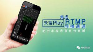 禾苗Play/N8Play-集成RTMP导播通道,助力小程序多机位直播