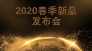 禾鸟科技2020春季线上新品发布会